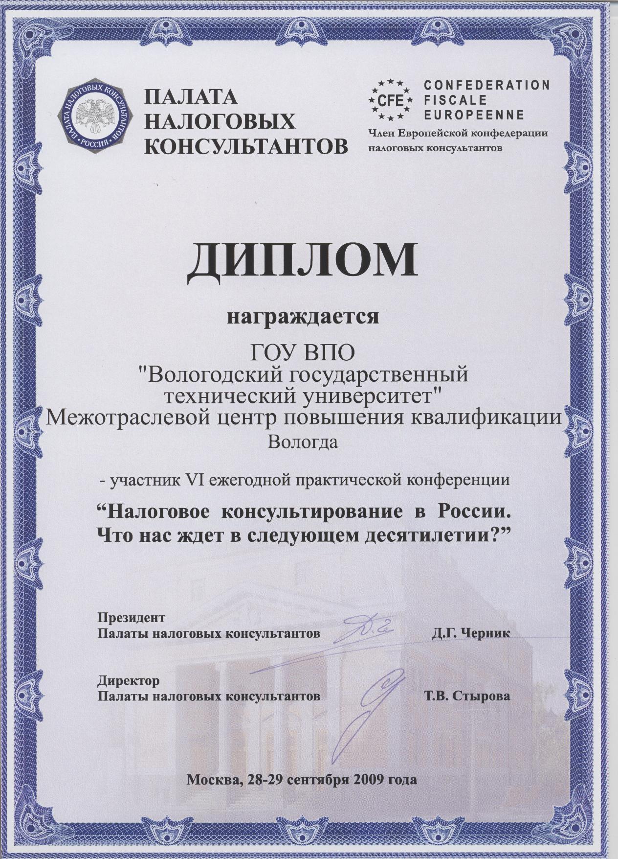 портфолио Диплом участника конференции Налоговое консультирование в России Что нас ждет в следующем десятилетии